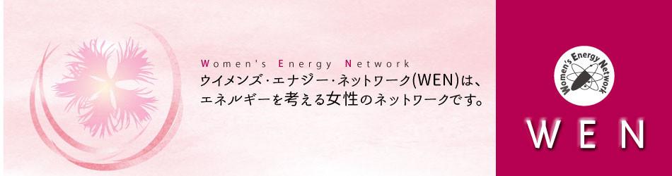 WENは女性のためのエネルギーを考える団体です